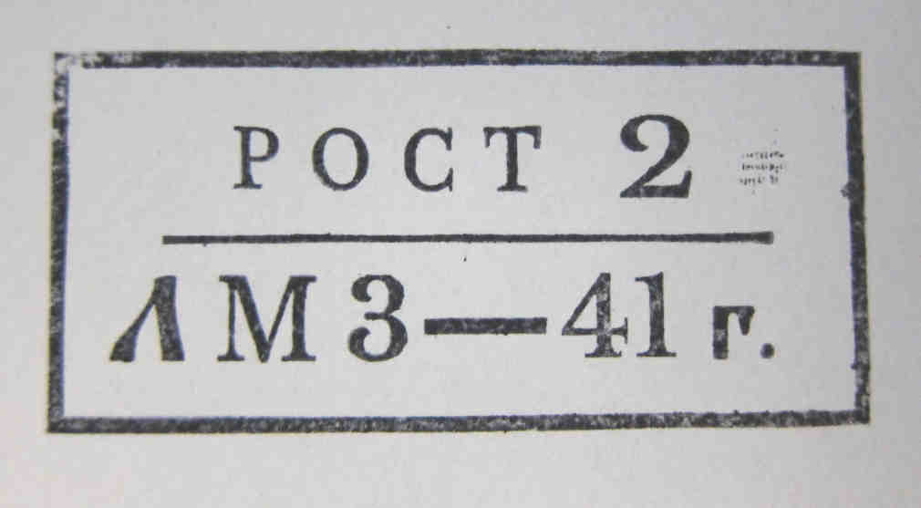 WW2 Soviet SSH39 Helmet ink stamp - 1941 Size 2